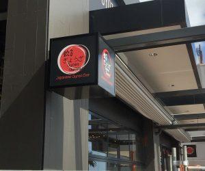 Gyoza Gyoza light box building retail 2 - Copy