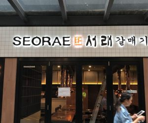 Seorae 3D Illuminated letters retail